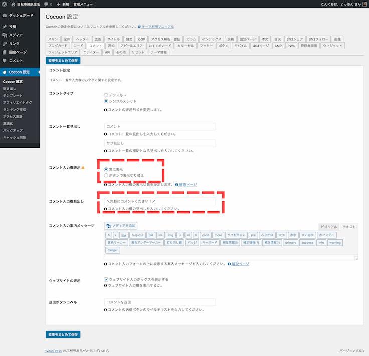 [WordPress, Cocoon]コメントへのハードルを下げるコメント欄カスタマイズ方法
