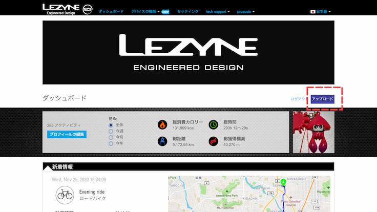 LEZYNE(レザイン) MEGA XL GPSのライド情報(アクティビティ)を再アップロードする方法