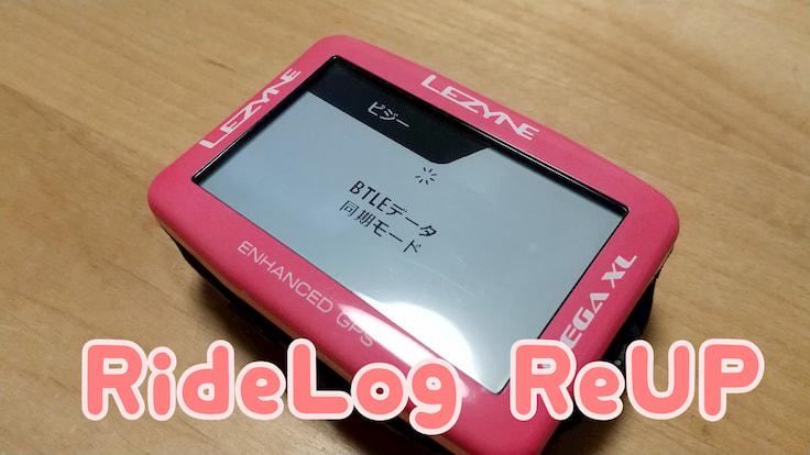 LEZYNE(レザイン) MEGA XL GPSのアクティビティ再アップロード方法
