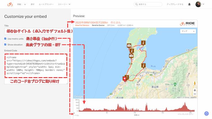 RWGPS(Ride With GPS)のルートをブログやホームページに貼り付ける方法