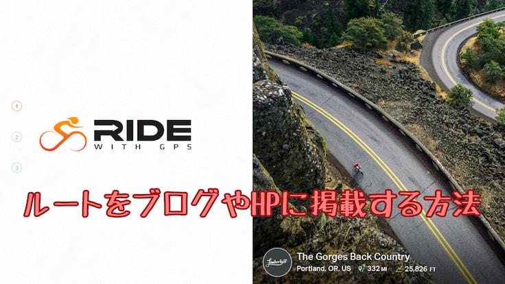 RWGPS(Ride With GPS)のルートをブログやホームページに掲載する方法