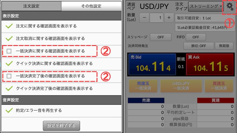 セルフバックで30000円報酬!DMM FX口座開設+1Lot取引までの手順まとめ(2.1Lot取引編)